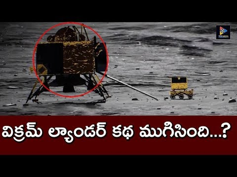 Chandrayaan 2- NASA's LRO Fails To Spot Crashed Vikram Lander    Telugu Full Screen