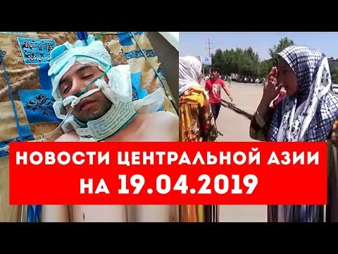 Новости Таджикистана и