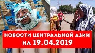 Новости Таджикистана и Центральной Азии на 19.04.2019