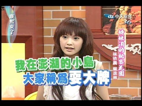 2005.09.19康熙來了完整版 姊妹淘的祕密花園-林依晨、楊丞琳
