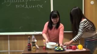 Кулинарный поединок студентов института Пушкина