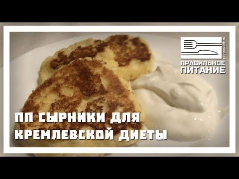 сырники диета кремлевская