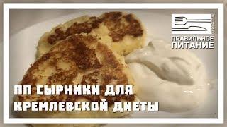 ПП Сырники для Кремлевской диеты - ПП РЕЦЕПТЫ: pp-prozozh.ru