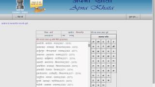जमीन/खेत का खाता व नकल ऑनलाइन निकाले Apna Khata Dekhe Nakal Nikale