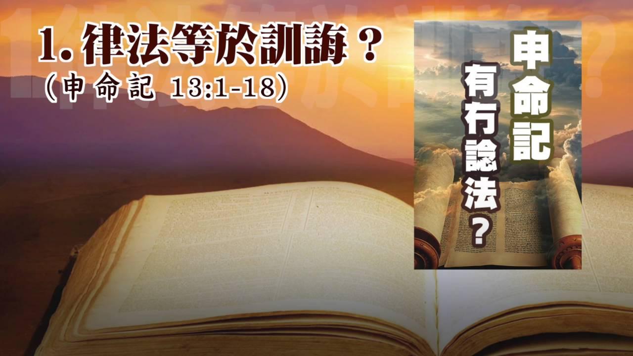 【舊約系列】申命記,第1講 :律法等於訓誨?(粵)