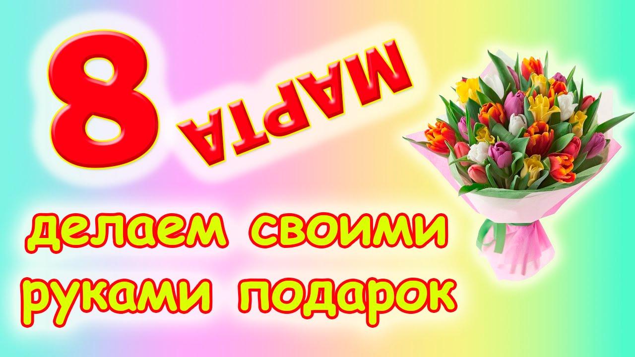 Подарки к 8 марта самоделки