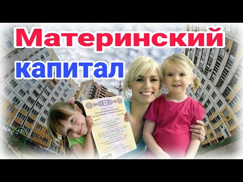 Материнский капитал/Новинка 2020