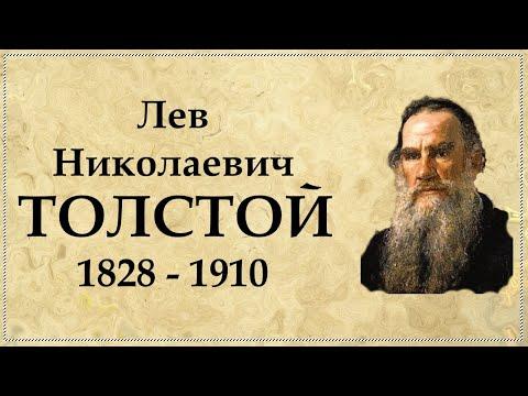 Лев Николаевич Толстой краткая биография | Интересные факты из жизни