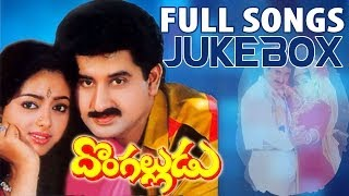 Donga Alludu ||  Full Songs Jukebox ||  Suman, Soundarya