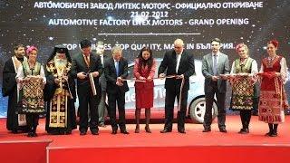 LITEX MOTORS - GRAND OPENING 21.02.2012