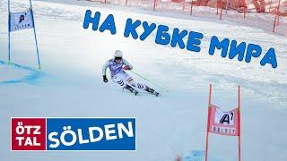 Кубок мира  по горным лыжам в Зельдене 2017, соревнования и жеребьевка