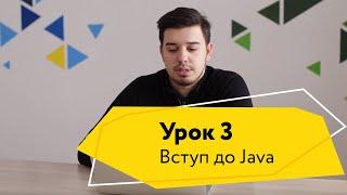 Урок 3. Вступ до Java - Logos Java Academy
