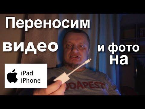 Как ПЕРЕНЕСТИ видео и фото с камеры на IPad/iPhone для монтажа. Apple Lightning Card Reader