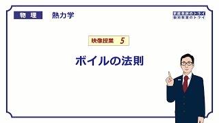 【高校物理】 熱力学05 ボイルの法則 (13分)