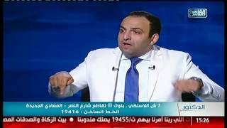 القاهرة والناس | الجديد فى تركيبات الأسنان مع دكتور شادى على حسين فى  الدكتور