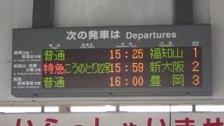 JR西日本 八鹿駅 改札口 発車標(LED電光掲示板)