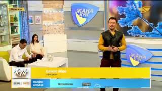 #Макс Олжас Абай
