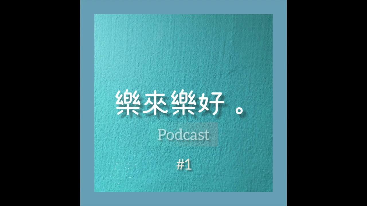 【Podcast】樂來樂好🎵 #1:音樂廣播首播,掌聲鼓勵!
