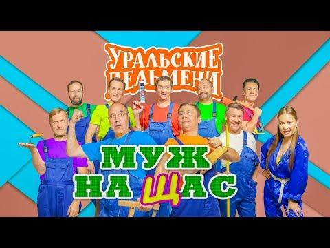 Муж на щас | Уральские пельмени 2019