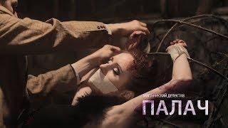 """Мистический детективный сериал  """"Палач"""" 1-я серия"""