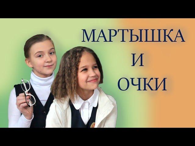 Изображение предпросмотра прочтения – «Боброва Есения и Аликина Дарья» читают произведение «Мартышка и очки» И.А.Крылова