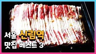 신림역 맛집 베스트 3 #01
