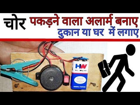 How to make Thief Alarm. Door Alarm, Shop thief alarm, Door alarm, Learn everyone