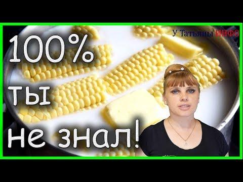 Как приготовить твердую кукурузу