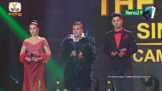 THE MASK SINGER CAMBODIA FINAL  WEEK 1 FULL