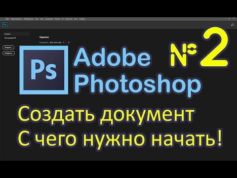 Урок по Фотошопу №2 - Как начать, создать документ в Photoshop 2019