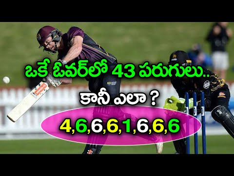 Cricket World Record : 43 Runs in a Single Over | Oneindia Telugu
