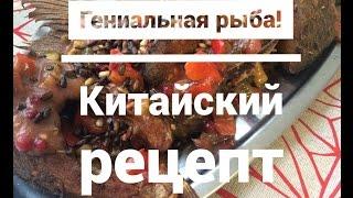 Гениальная рыба! Китайский рецепт. Выпуск 12