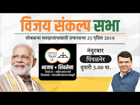 cm-shri-devendra-fadnavis-at-vijay-sankalp-sabha-for-bjp-candidate-heena-gavit,-pimpalner