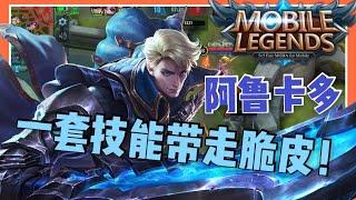 【Mobile Legends:无尽对决】阿鲁卡多先手开团!一套技能带走脆皮!   羽翼