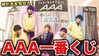 【AAA一番くじ】美男美女メンバー全員集合!引き運対決で神引き見せます!