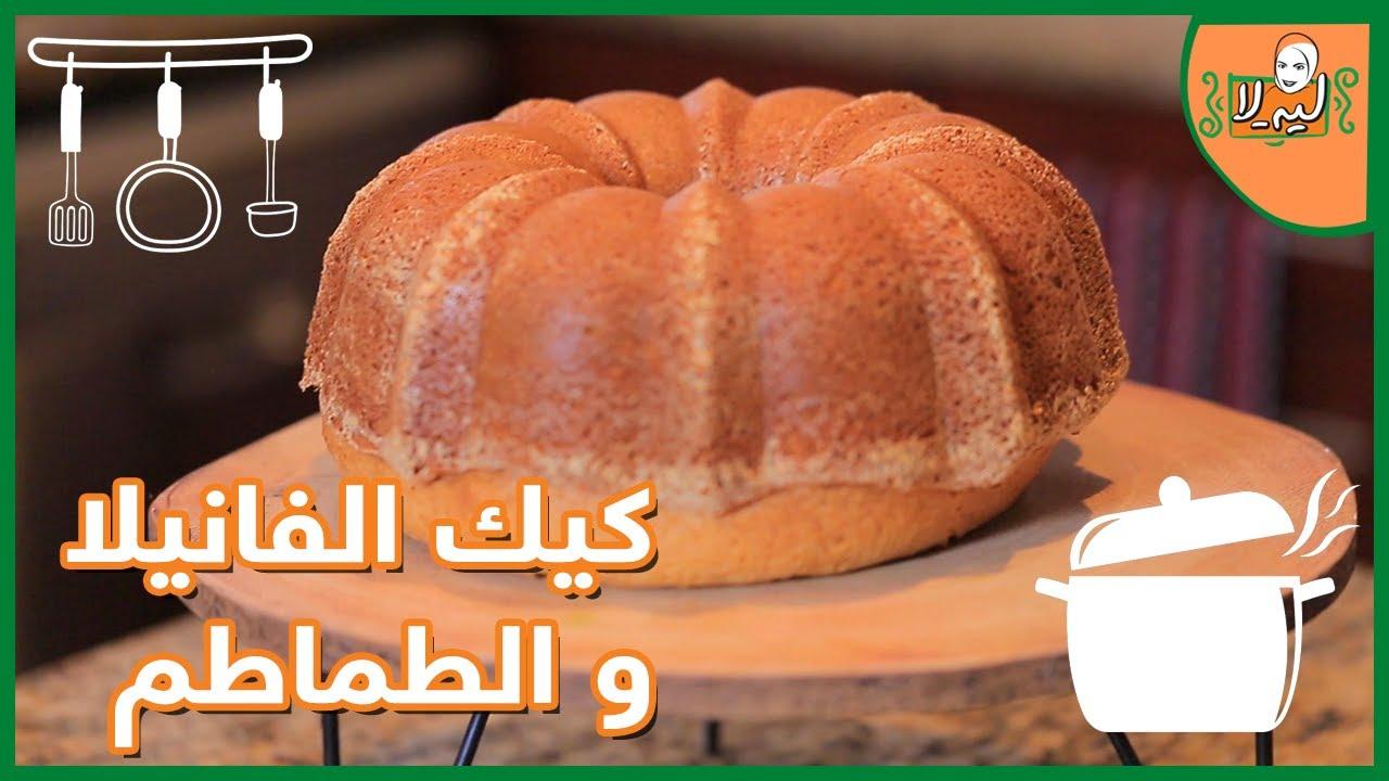 ليه لا؟ - الحلقة الثانية | وصفة كيك الفانيلا وكيك الطماطم مع الشيف ليلى فتح الله  - نشر قبل 8 ساعة