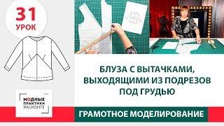 Моделирование блузы с вытачками, выходящими из подрезов под грудью. Грамотное моделирование. Урок 31