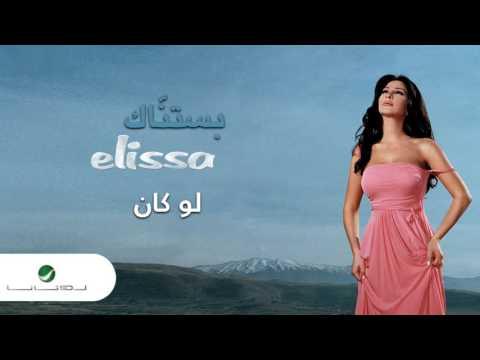 Elissa … Law Kan | إليسا … لو كان