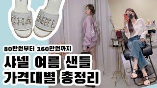 [쇼핑] 샤린이를 위한 샤넬 여름 샌들 가격대별 총정리