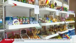 Северная Осетия готовится к инвестиционному форуму в Сочи