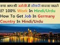 Germany Country | How To Find Jobs In Germany (Hindi/Urdu)