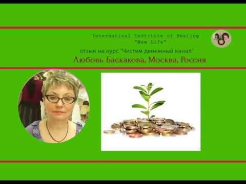 отзыв Любови Баскаковой для Веры Спириной и Анны Годович