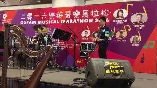 樂施音樂馬拉松開幕 16 4 2016