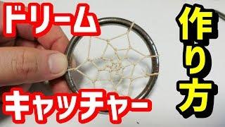 ドリームキャッチャーの作り方の紹介動画です。 ハヤテちゃんのチャンネ...