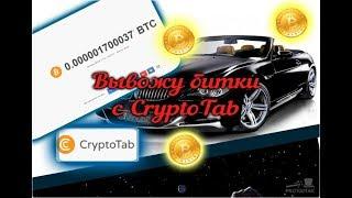 cryptotab проверка на вывод  заработок биткоинов без вложений расширение для заработка