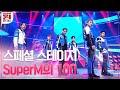 [#100] 스페셜 스테이지 #SuperM 의 파워풀한 '100(Hundred)' #원하는대로 | SuperM's As We Wish EP.1