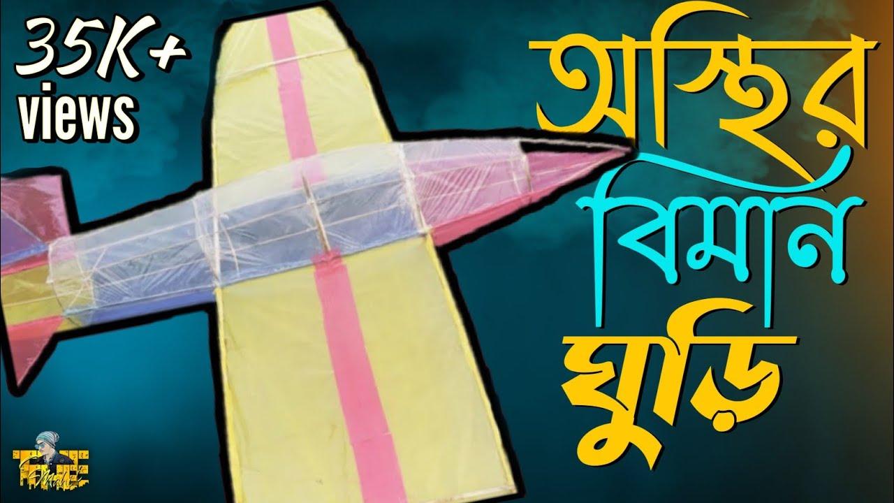 Download #Kight অনেক সুন্দর একটা বিমান ঘুড়ি উরালাম।বিমান ঘুড়ি।