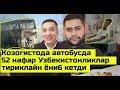 Автобусда ёнгин / Замира опа / Хуршид Моминов спор / ва бошка янгиликлар