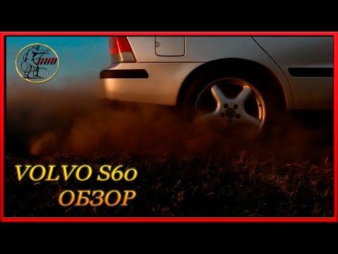 VOLVO S60 обзор Прелести и слабости Шведа
