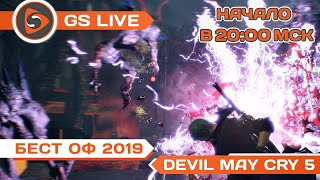 Devil May Cry 5. Стрим GS LIVE - Best of 2019